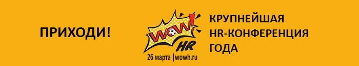 WOW!HR