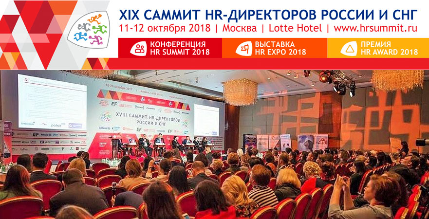 hr summit 2018 foto1 shapka